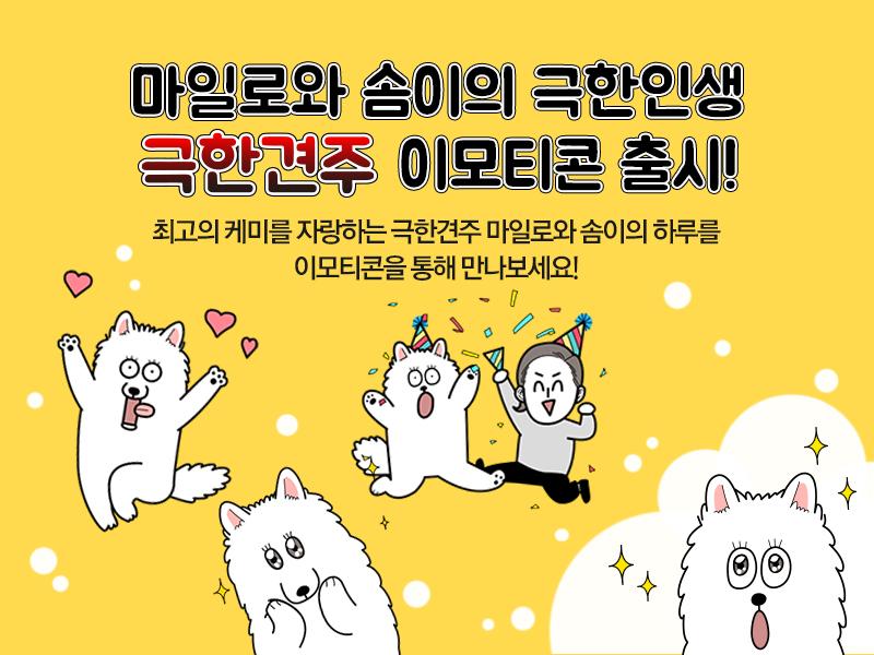 20180312_극한 견주_이모티콘 출시_작품하단 PPL