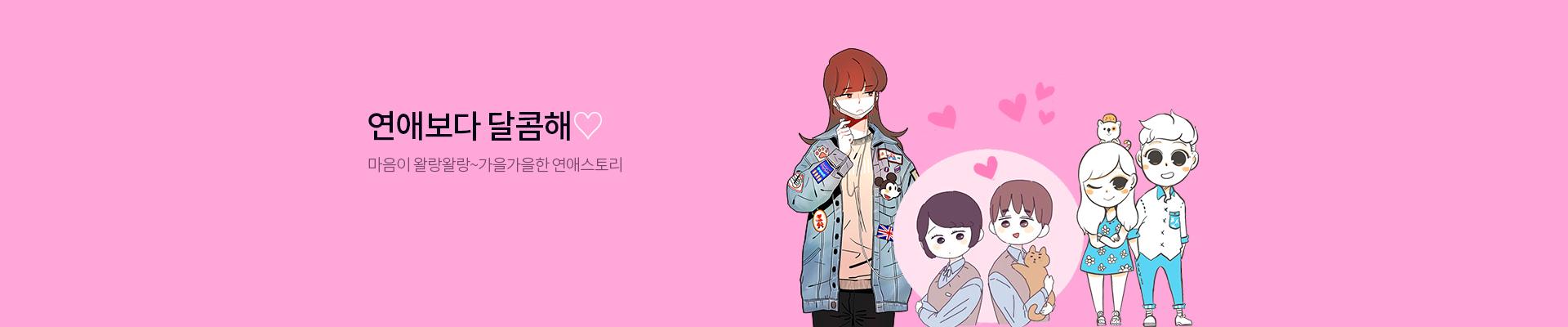 서브_기획전_(웹툰)_연애보다 달콤해_0922