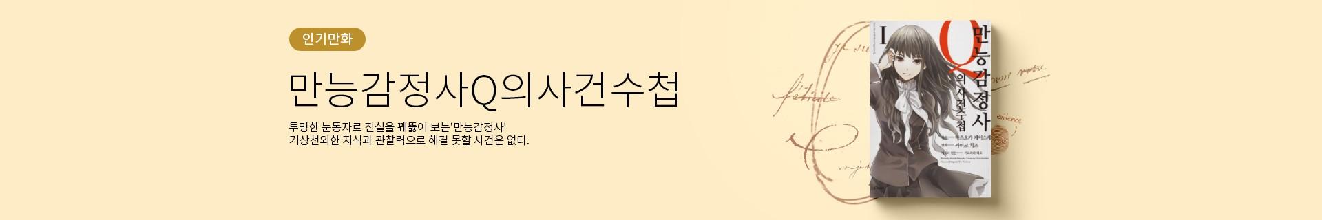 상세상단(PC)4주차_만화_만능감정사 Q의 사건수첩.jpg