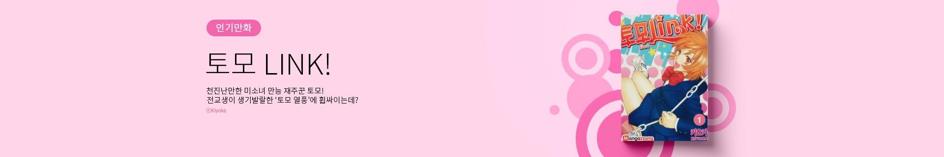 상세상단(PC)4주차_만화_토모 LINK.jpg