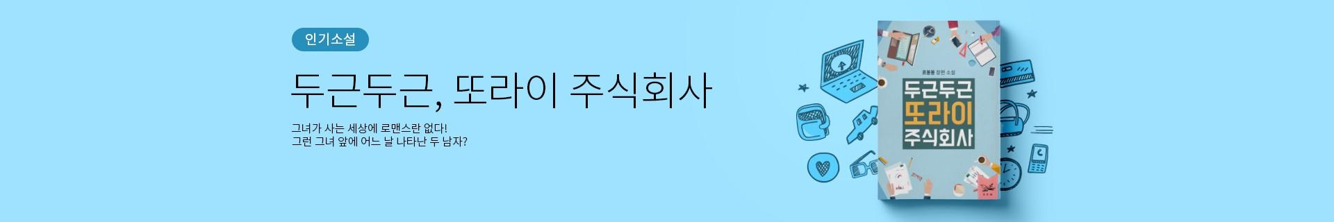 상세상단(PC)4주차_소설_두근두근 또라이.jpg