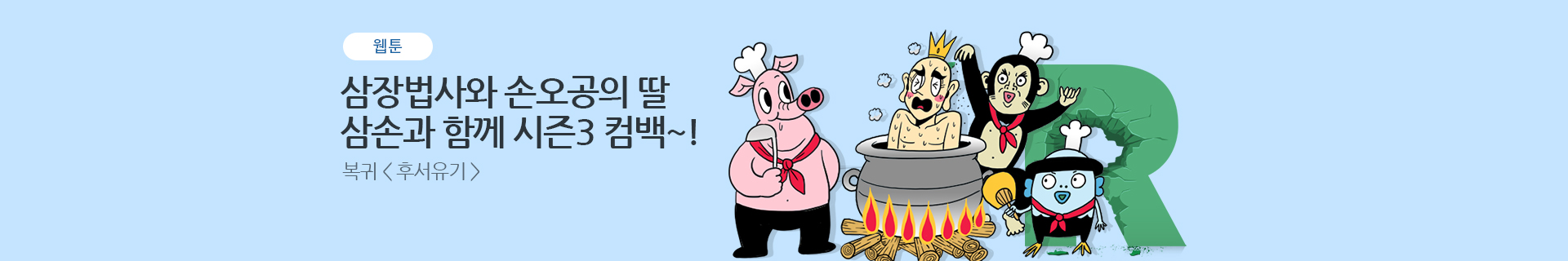 PC_sub_bn_웹툰복귀_후서유기_1920x320_(2).jpg