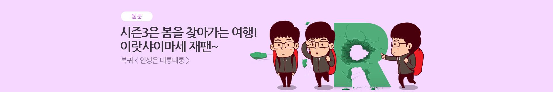PC_sub_bn_웹툰복귀_인생은대롱대롱_1920x320_(2).jpg