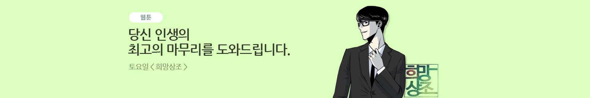 PC_sub_bn_웹툰_희망상조_1920x320_(연두).jpg