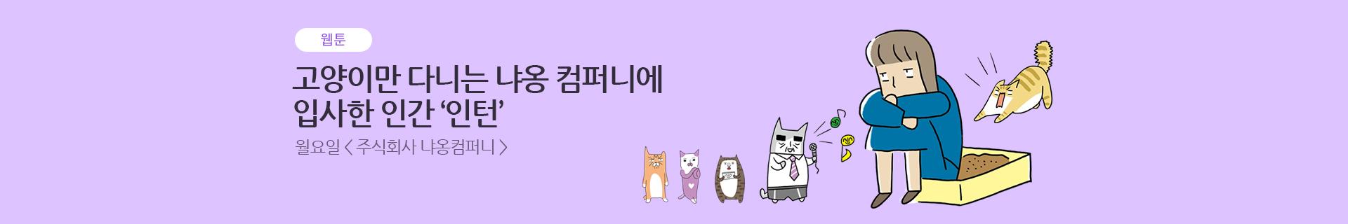 PC_sub_bn_웹툰_주식회사냐옹컴퍼니_1920x320_(수정).jpg