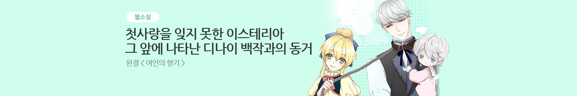 PC_sub_bn_웹소설_여인의향기_1920_320.jpg