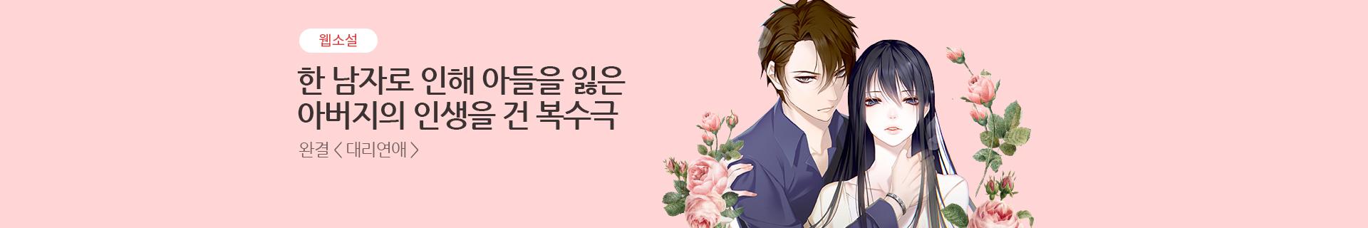 PC_sub_bn_웹소설_대리연애_1920_320.jpg