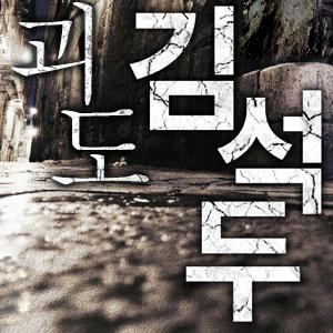 괴도 김석두