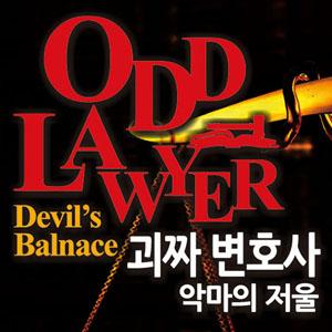 [연재] 괴짜 변호사