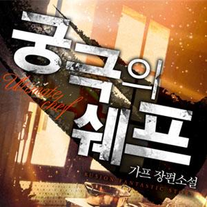 [연재]궁극의 쉐프