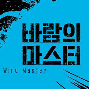 바람의 마스터