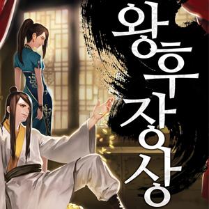 [연재]왕후장상