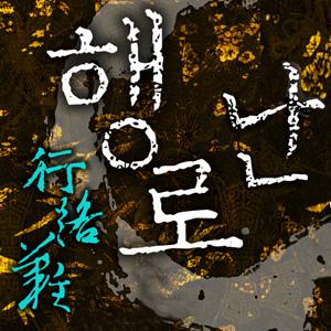 [연재]행로난