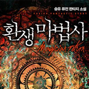 [연재] 환생 마법사