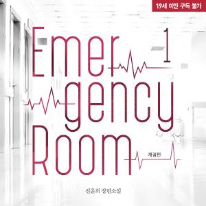 ER(Emergency Room)