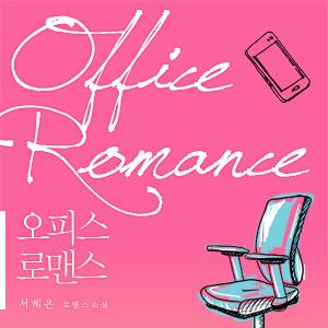 오피스 로맨스(Office Romance)