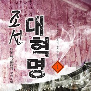 조선대혁명