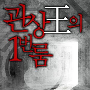 [연재]관상왕의 1번 룸