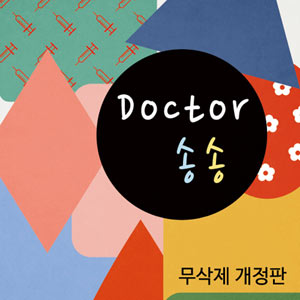 DOCTOR 송송
