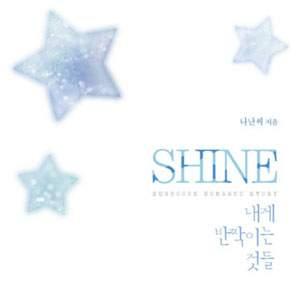 Shine(샤인)-내게 반짝이는 것들