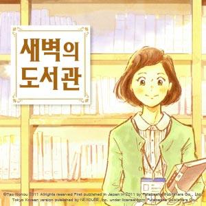 [미즈] 새벽의 도서관