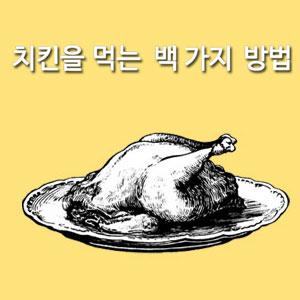 치킨을 먹는 백 가지 방법