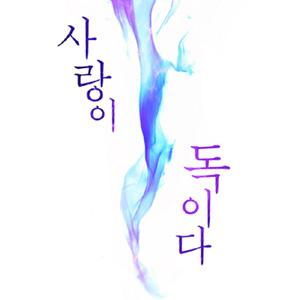[합본] 사랑이 독이다 (개정판)