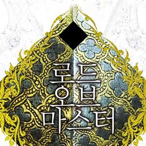 [합본]로드 오브 마스터