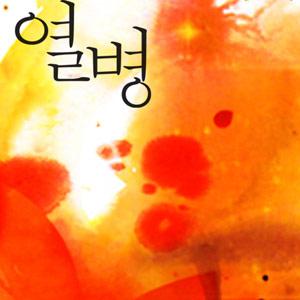 [합본]열병(개정증보판)
