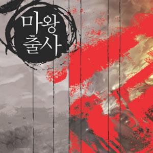 [합본]마왕출사