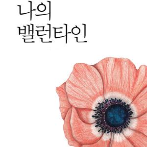 [합본] 나의 밸런타인(Valentine)