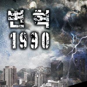 [연재]변혁 1990