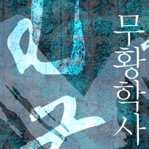 [합본]무황학사