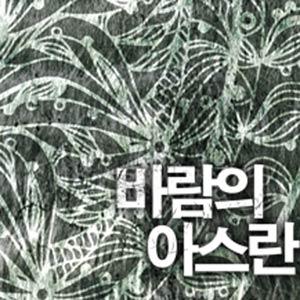 [합본]바람의 아스란