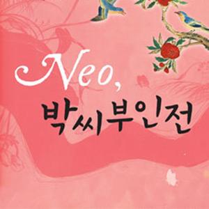 [합본]NEO 박씨부인전