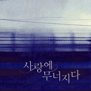[합본]사랑에 무너지다
