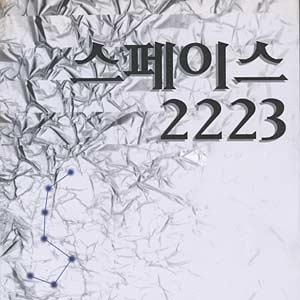 [합본]스페이스 2233