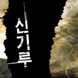 [합본]신기루