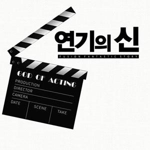 [합본]연기의 신