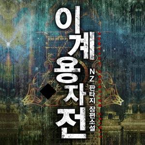 [합본]이계용자전(개정판)