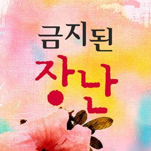[합본]금지된 장난('백조의 요리' 개정판)