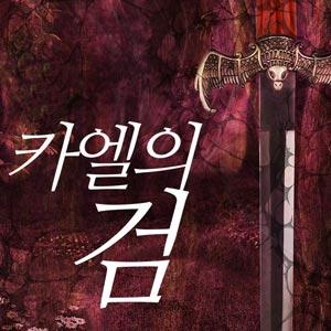 [합본]카엘의 검