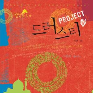 [합본]프로젝트 드러스티