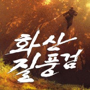 [합본]화산질풍검