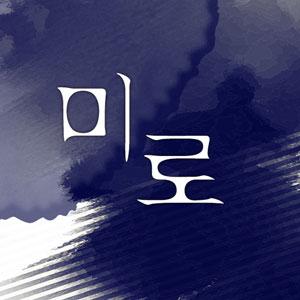 [합본]미로