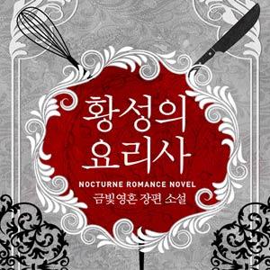 황성의 요리사