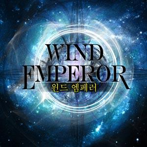 [합본]윈드 엠페러