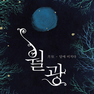 [합본]월광月狂-달에 미치다