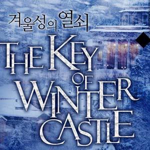 [합본]겨울성의 열쇠