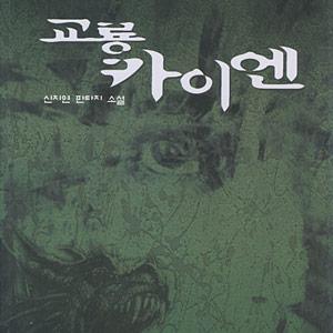 [합본]교룡카이엔